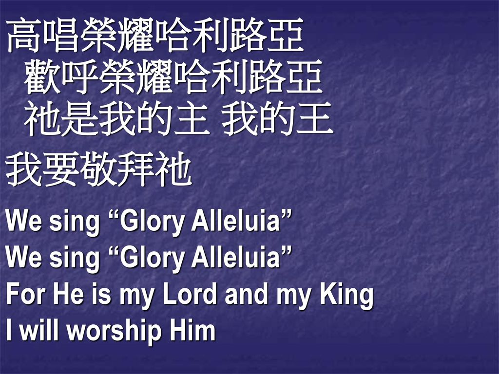 高唱榮耀哈利路亞 我要敬拜祂 We sing Glory Alleluia For He is my Lord and my King