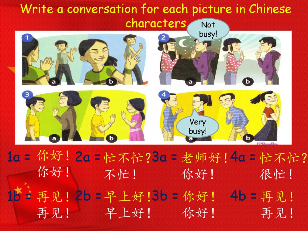 Write a conversation for each picture in Chinese characters