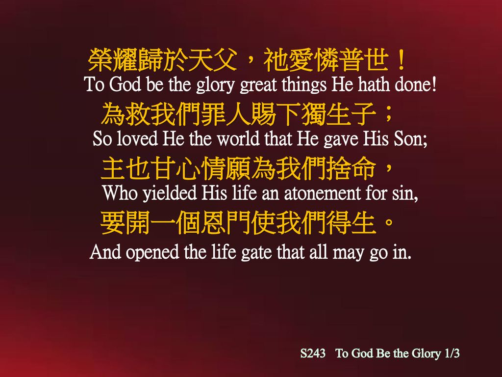 榮耀歸於天父,祂愛憐普世! To God be the glory great things He hath done!