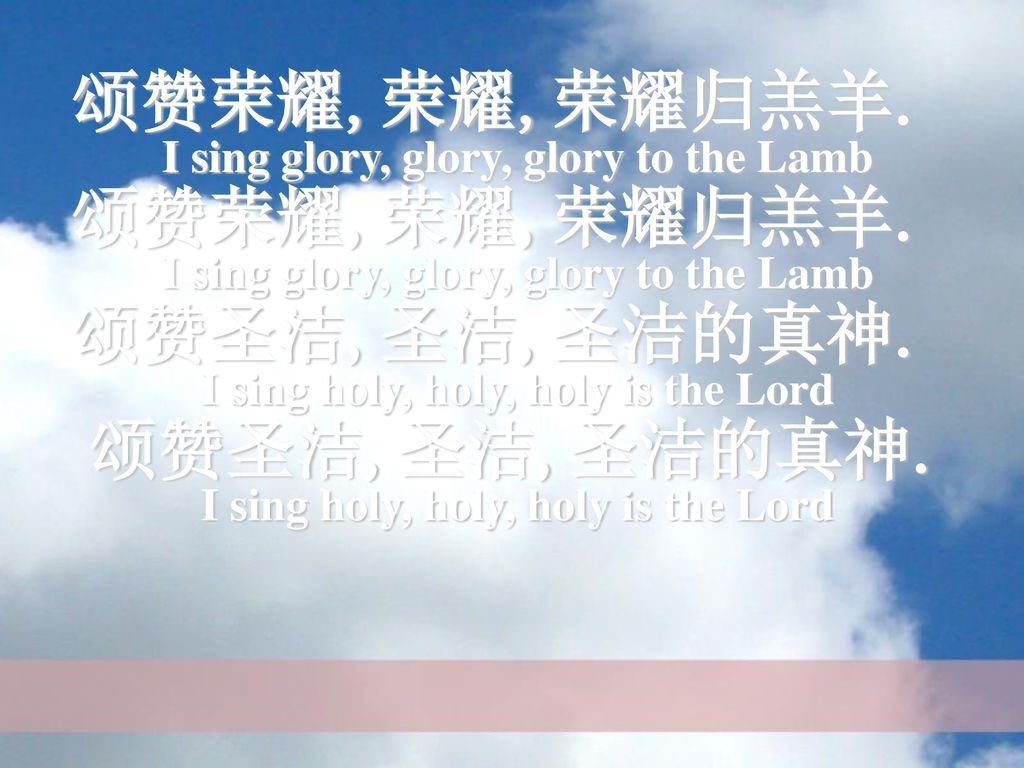 颂赞荣耀,荣耀,荣耀归羔羊. I sing glory, glory, glory to the Lamb