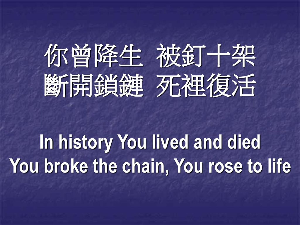 In history You lived and died You broke the chain, You rose to life