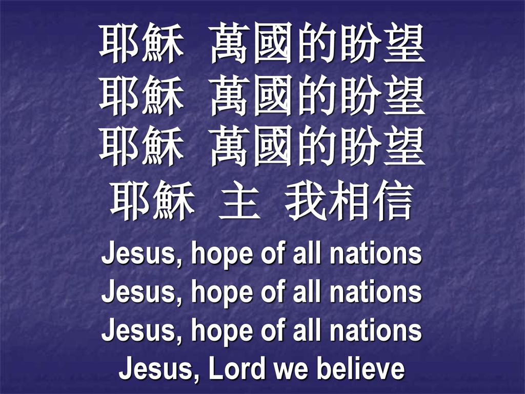 Jesus, hope of all nations