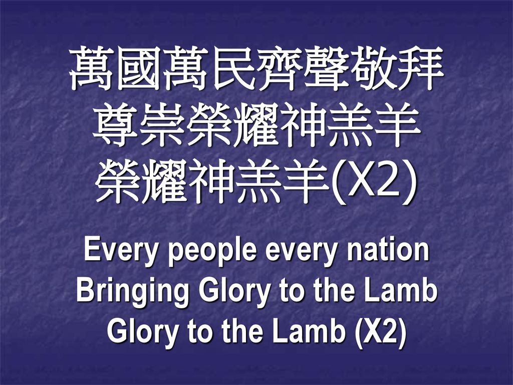 Every people every nation Bringing Glory to the Lamb