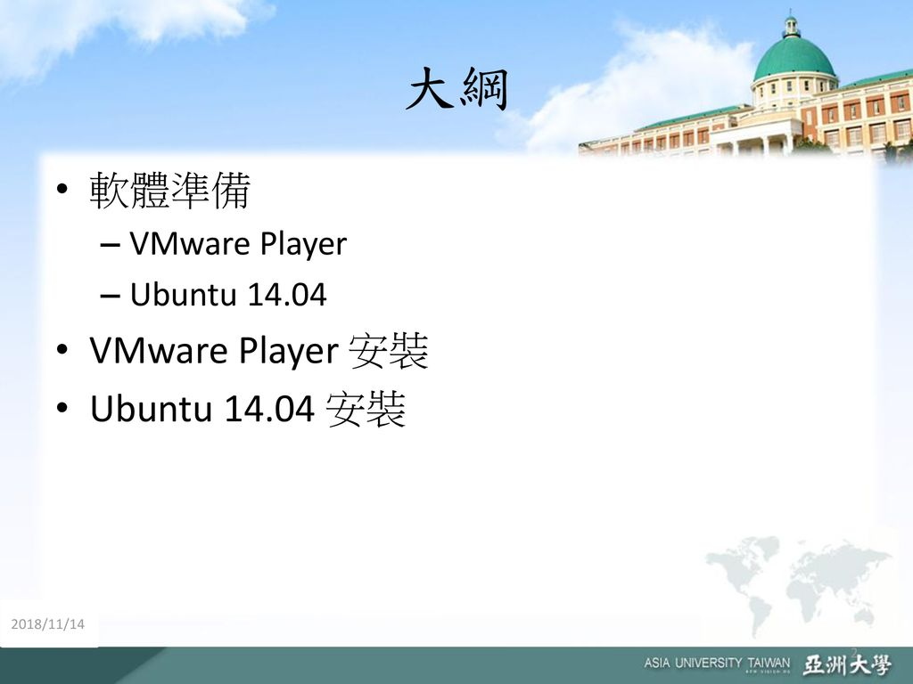 大綱 軟體準備 VMware Player 安裝 Ubuntu 安裝 VMware Player Ubuntu 14.04