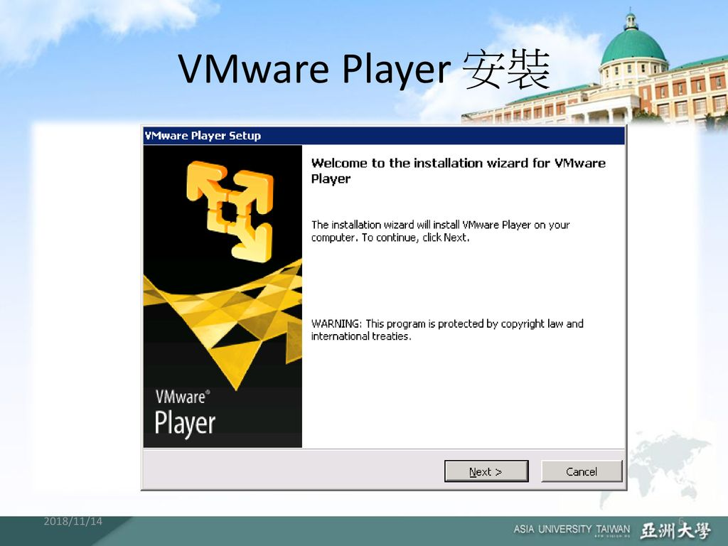 VMware Player 安裝 2018/11/14