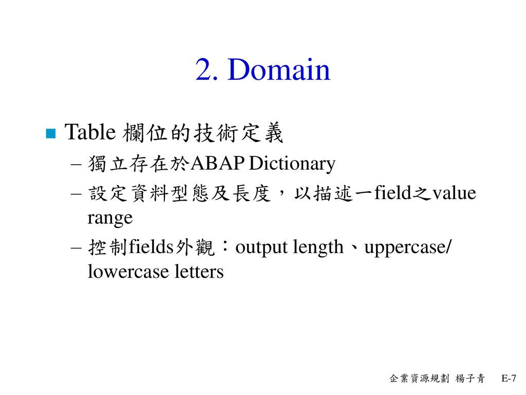 2. Domain Table 欄位的技術定義 獨立存在於ABAP Dictionary
