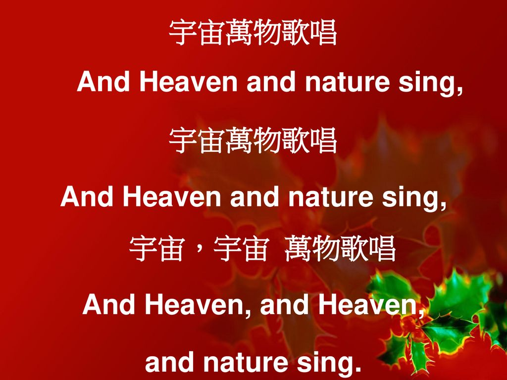 宇宙萬物歌唱 And Heaven and nature sing,