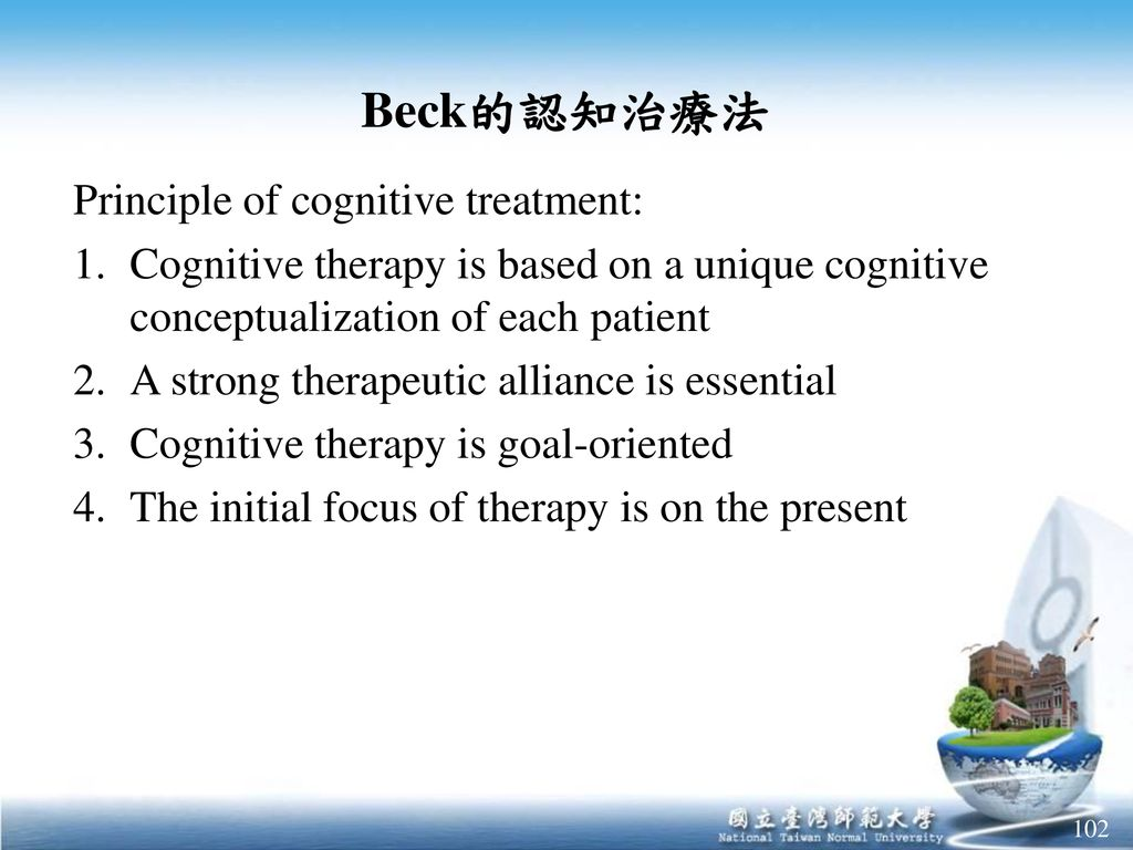 Beck的認知治療法 Principle of cognitive treatment:
