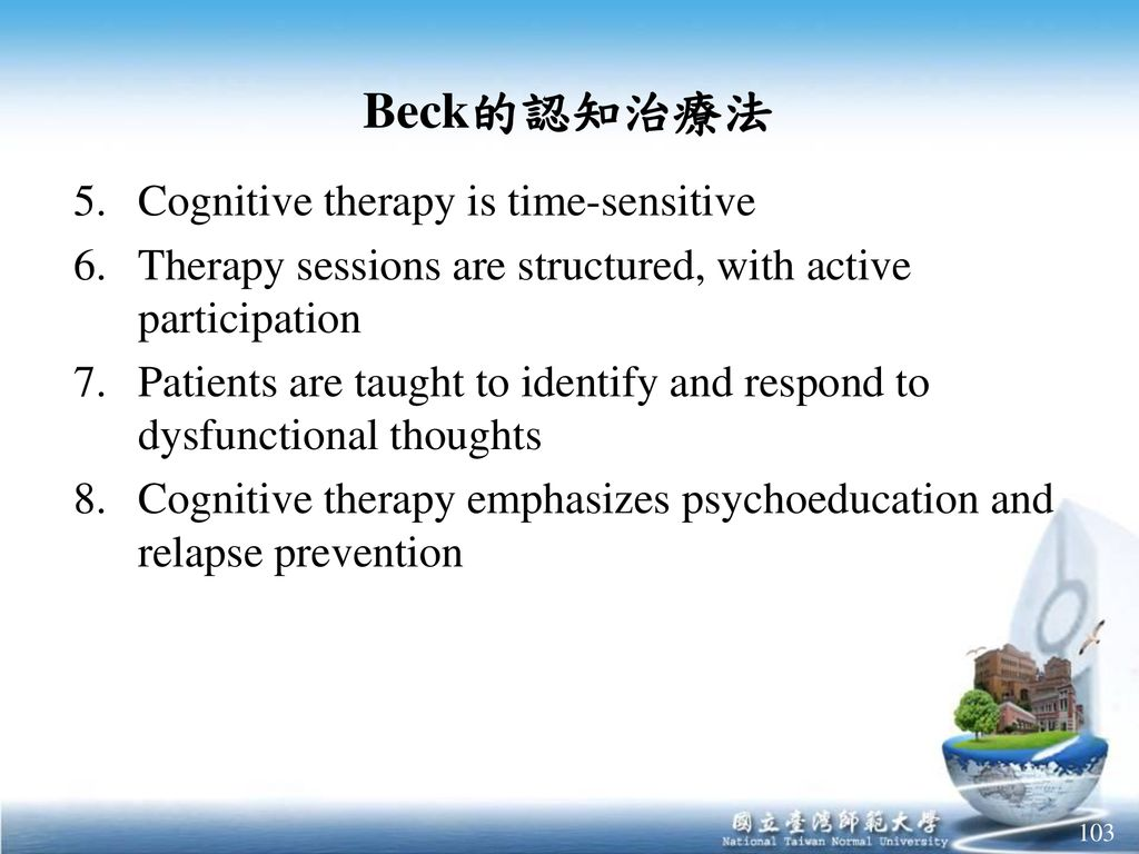 Beck的認知治療法 Cognitive therapy is time-sensitive