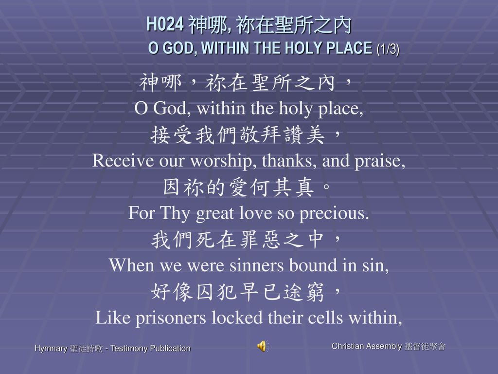 H024 神哪, 祢在聖所之內 O GOD, WITHIN THE HOLY PLACE (1/3)