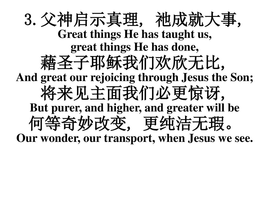 3.父神启示真理, 祂成就大事, Great things He has taught us,