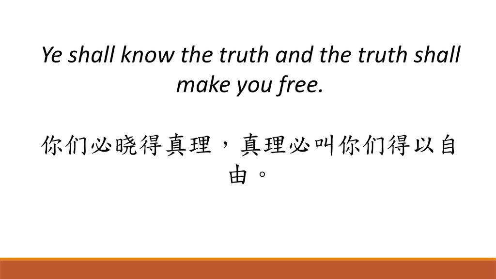 Ye shall know the truth and the truth shall make you free.