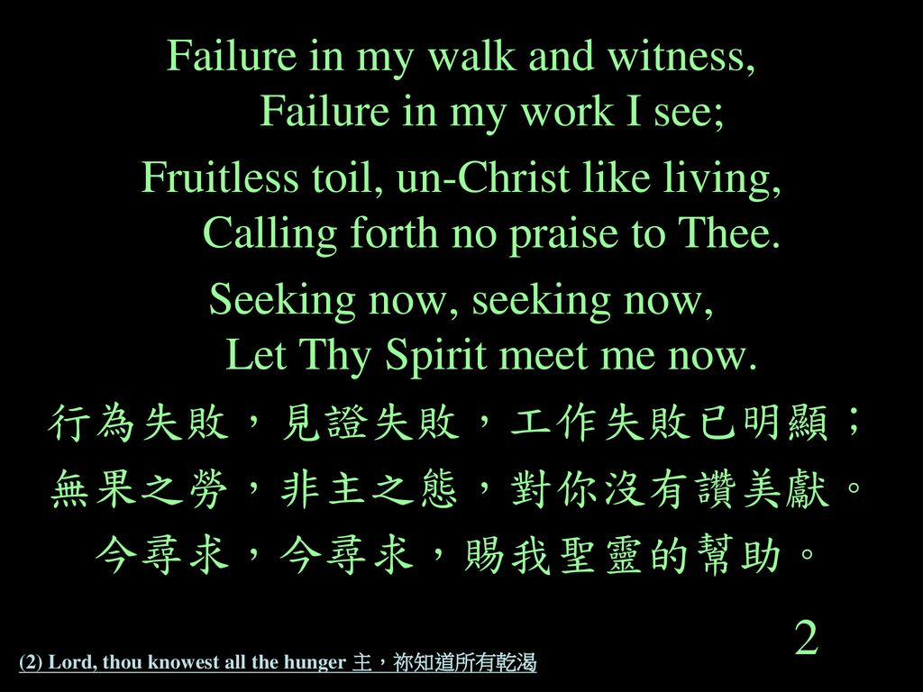 (2) Lord, thou knowest all the hunger 主,祢知道所有乾渴