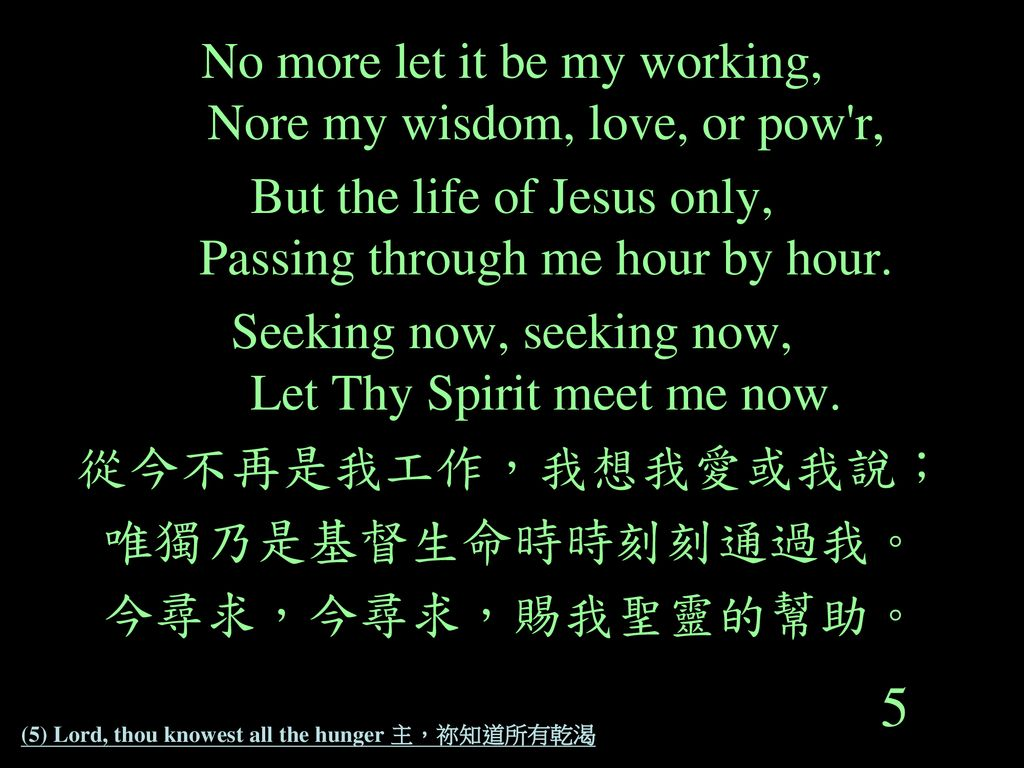 (5) Lord, thou knowest all the hunger 主,祢知道所有乾渴