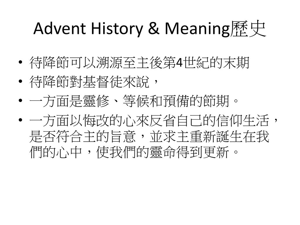 Advent History & Meaning歷史