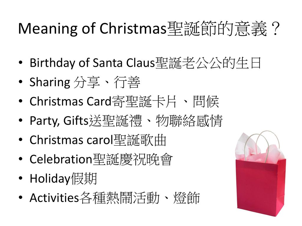 Meaning of Christmas聖誕節的意義?