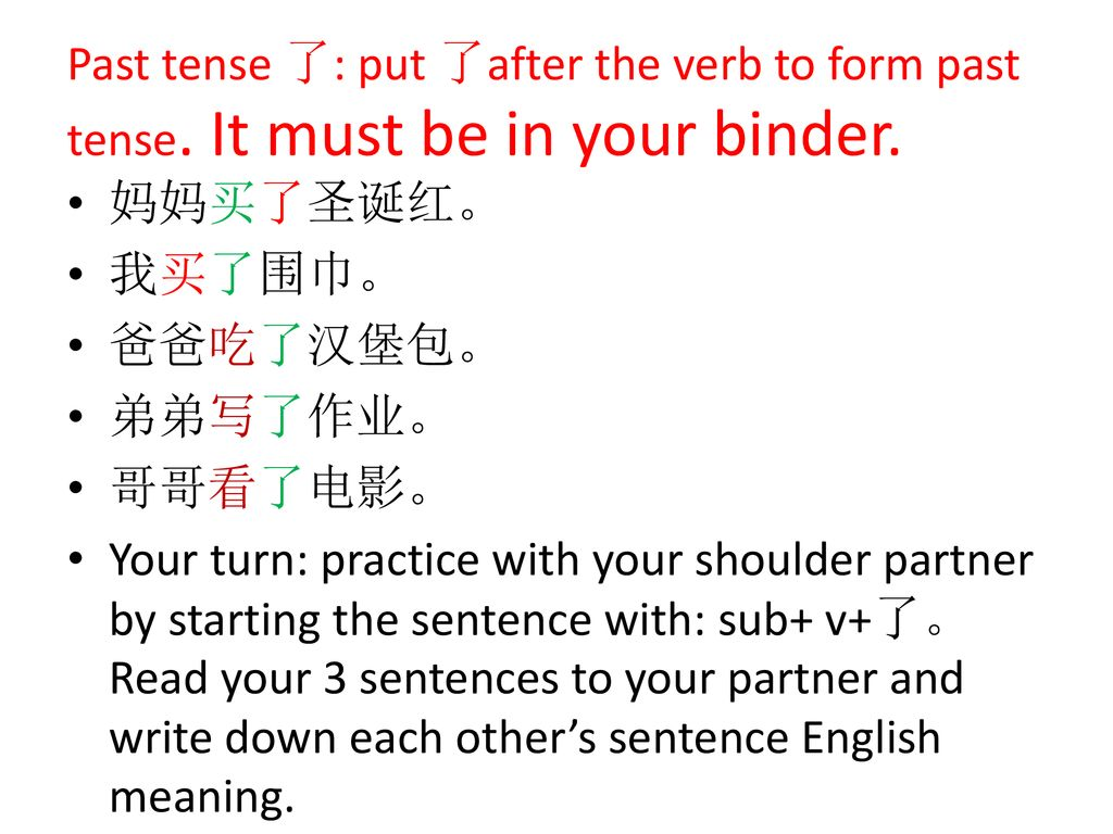 Past tense 了: put 了after the verb to form past tense