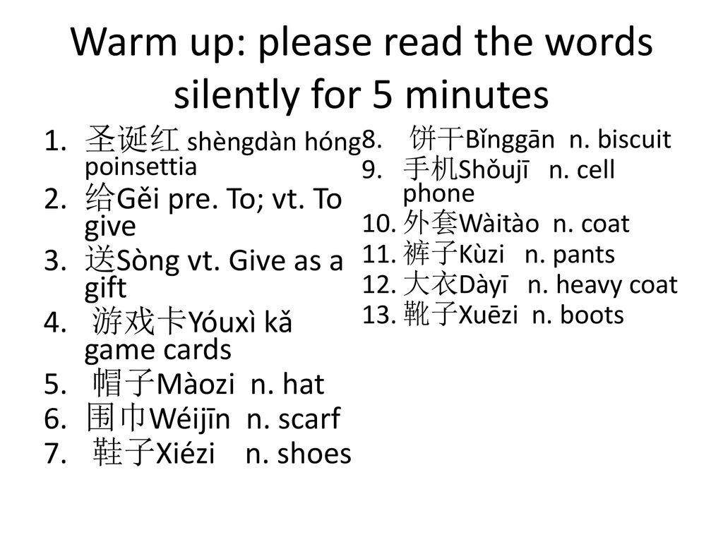 Warm up: please read the words silently for 5 minutes