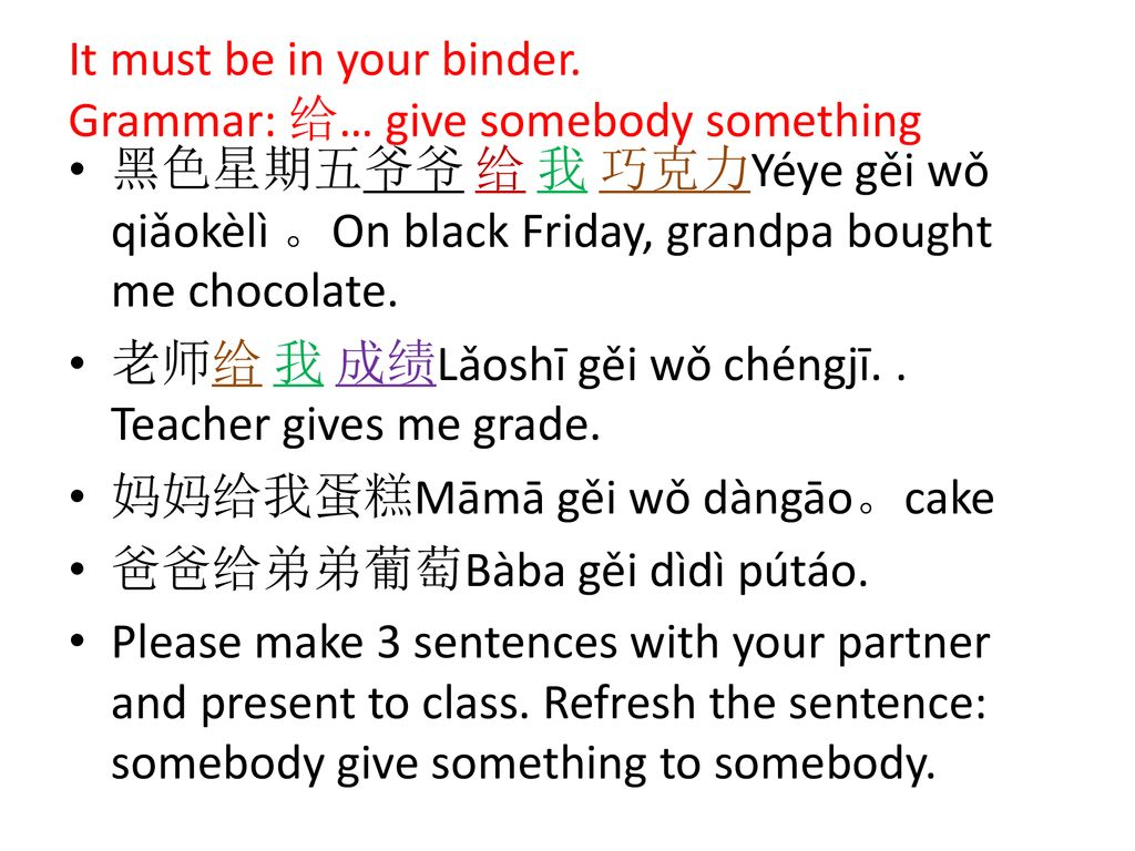 It must be in your binder. Grammar: 给… give somebody something