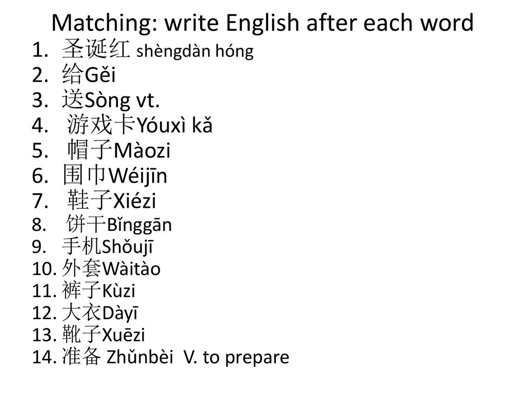 Matching: write English after each word