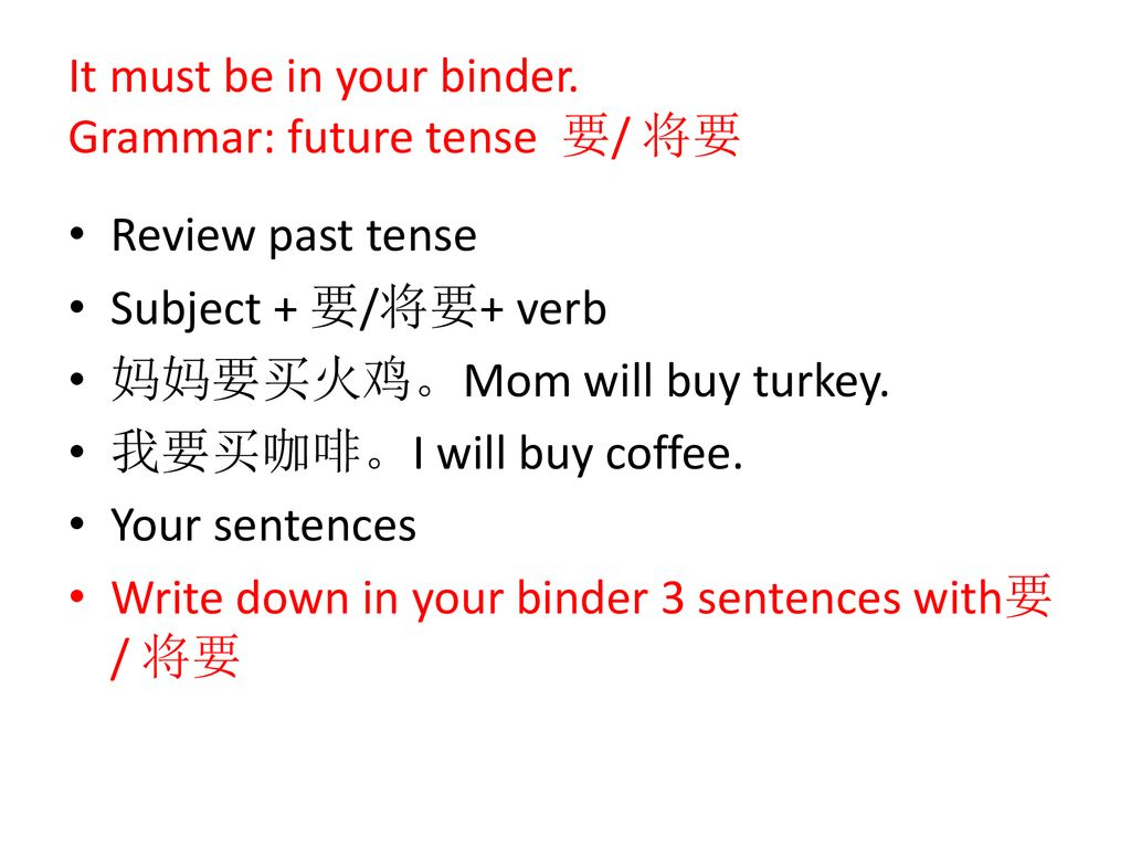 It must be in your binder. Grammar: future tense 要/ 将要
