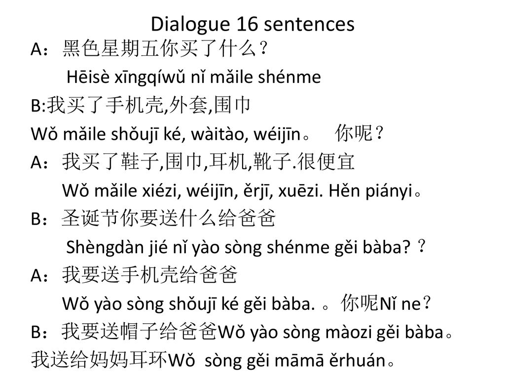 Dialogue 16 sentences