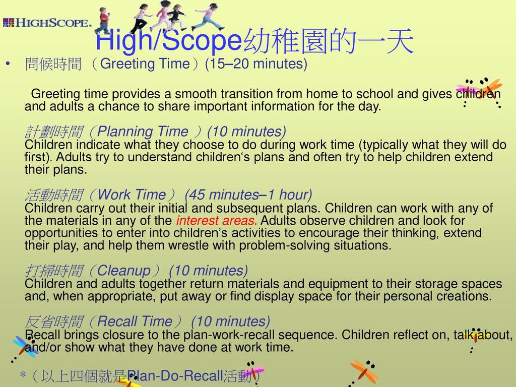 High/Scope幼稚園的一天 問候時間 (Greeting Time)(15–20 minutes)