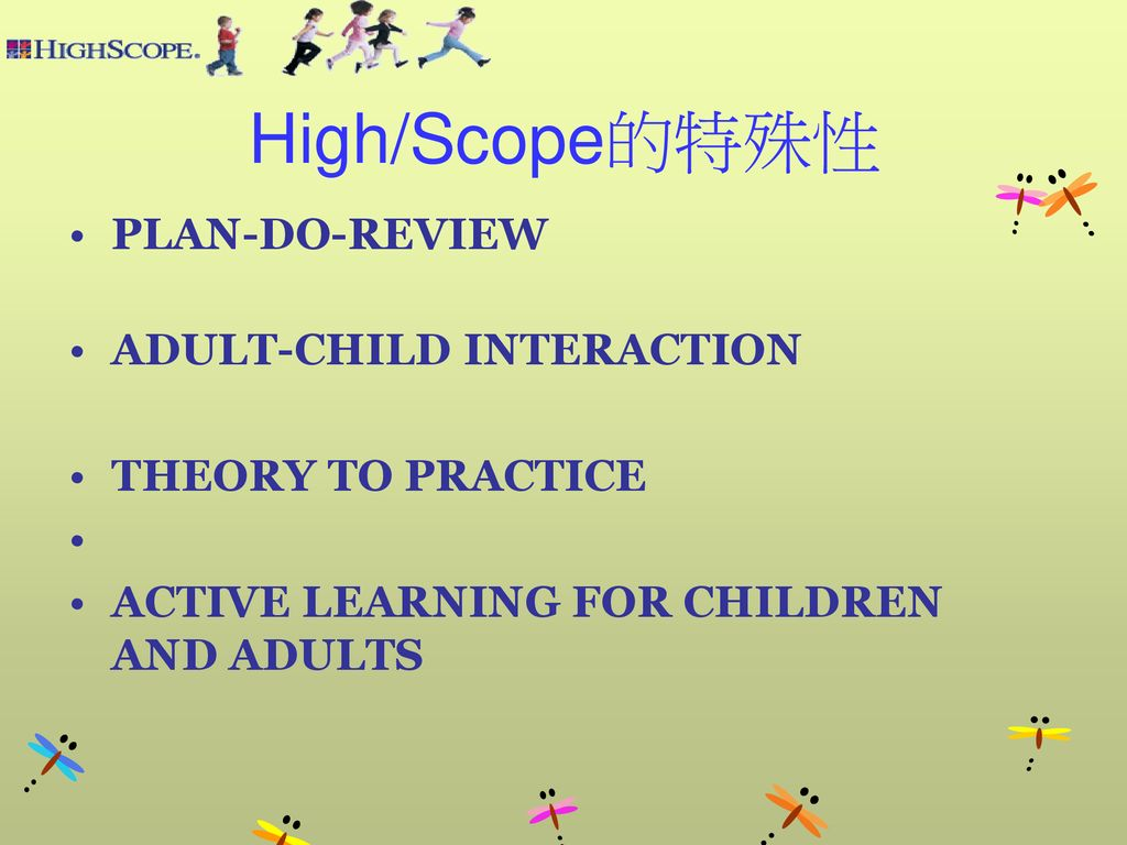 High/Scope的特殊性 PLAN-DO-REVIEW ADULT-CHILD INTERACTION