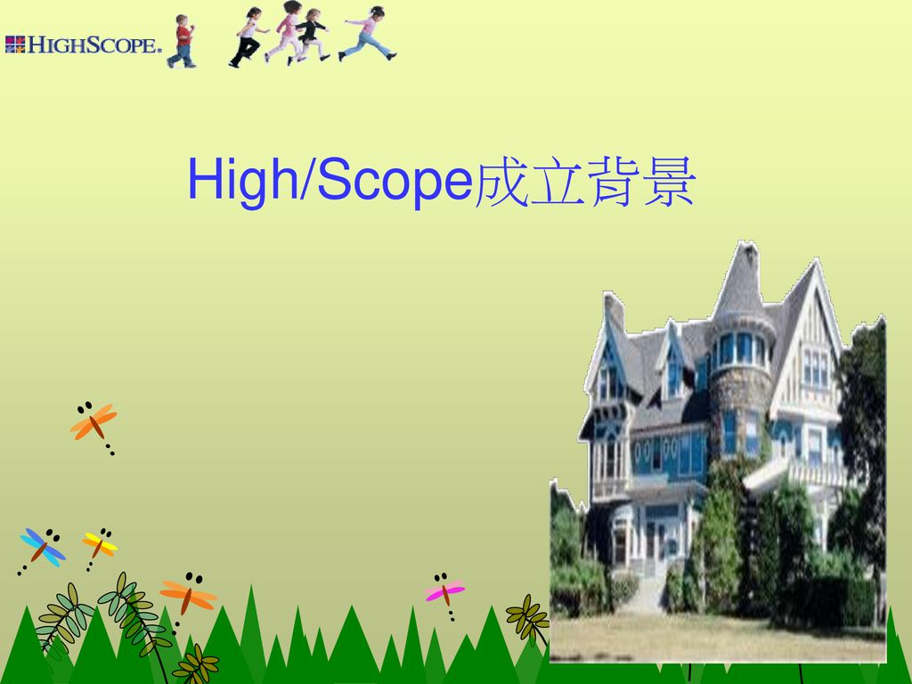 High/Scope成立背景