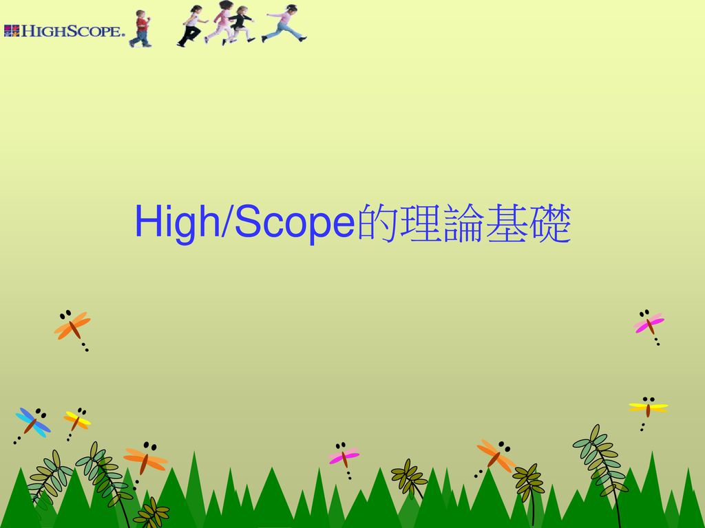 High/Scope的理論基礎