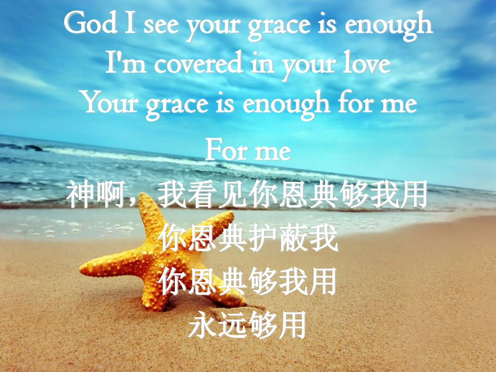 God I see your grace is enough I m covered in your love Your grace is enough for me