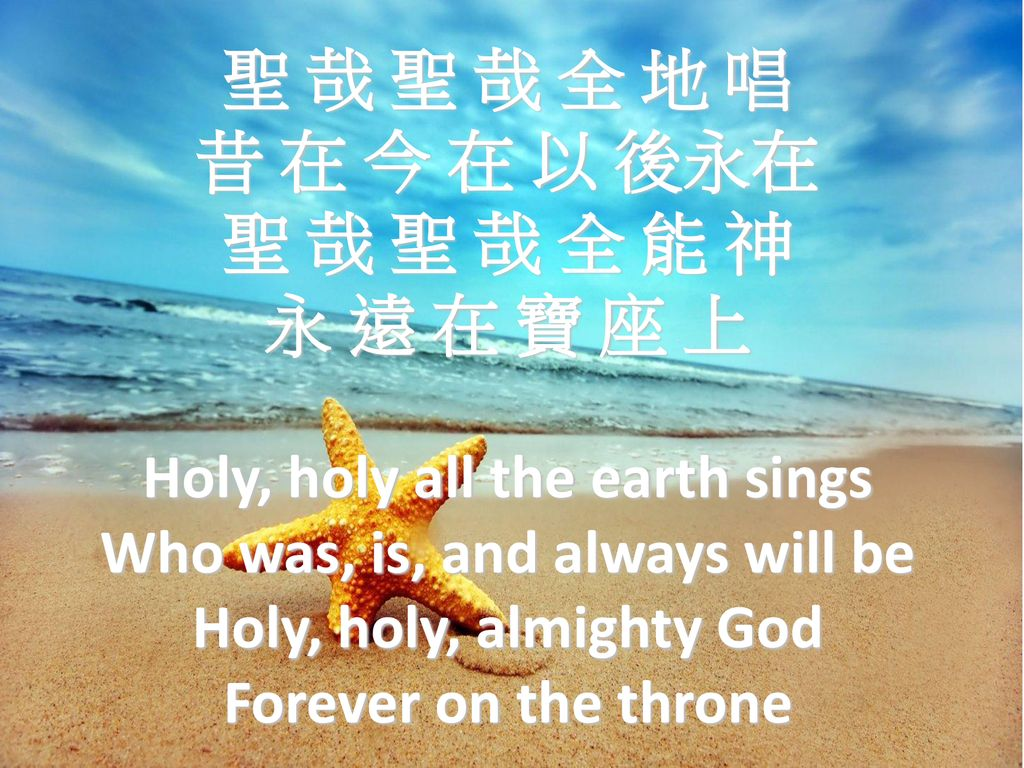 Holy, holy all the earth sings Who was, is, and always will be
