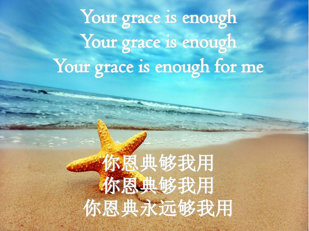 Your grace is enough for me