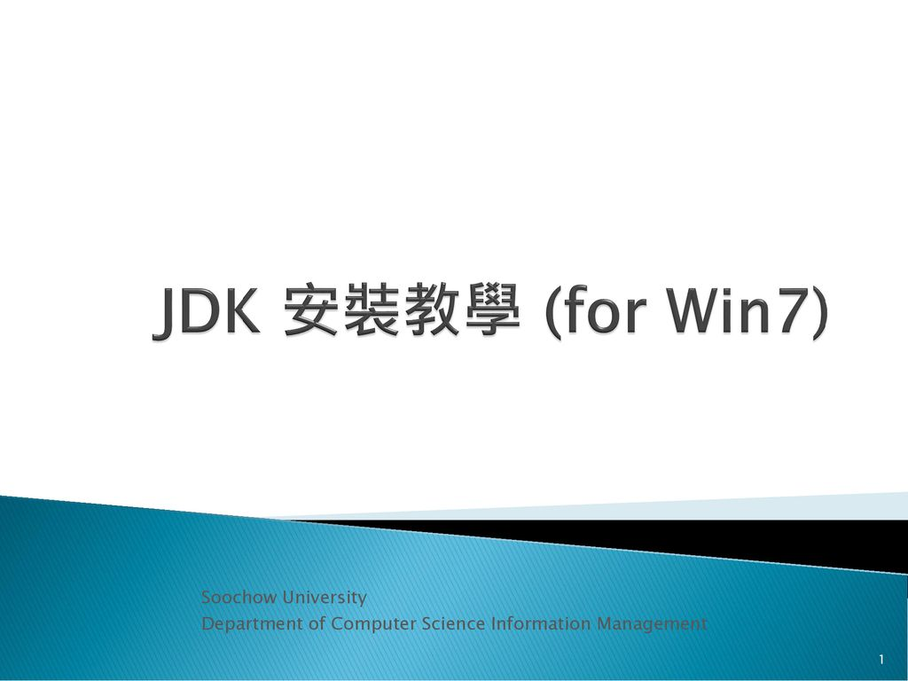 JDK 安裝教學 (for Win7) Soochow University