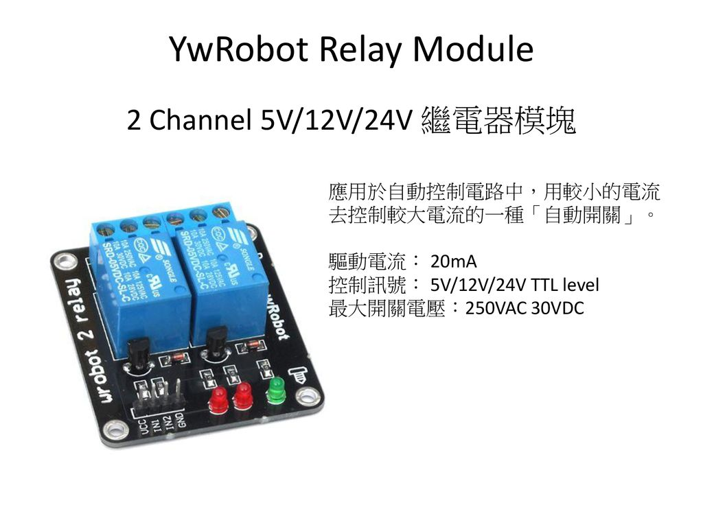 YwRobot Relay Module 2 Channel 5V/12V/24V 繼電器模塊