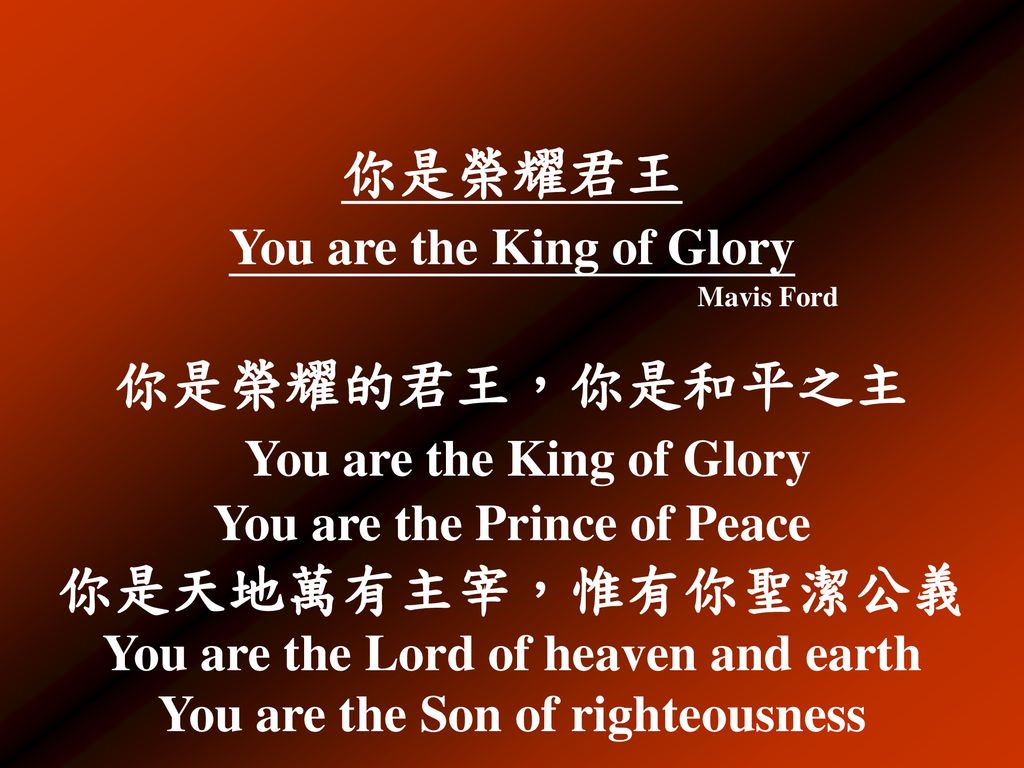 你是榮耀君王 You are the King of Glory