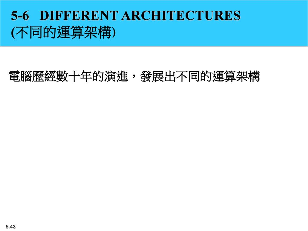 5-6 DIFFERENT ARCHITECTURES (不同的運算架構)