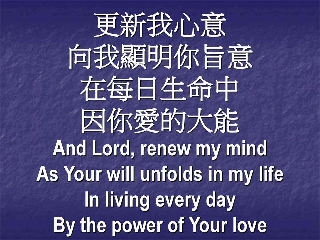 As Your will unfolds in my life By the power of Your love