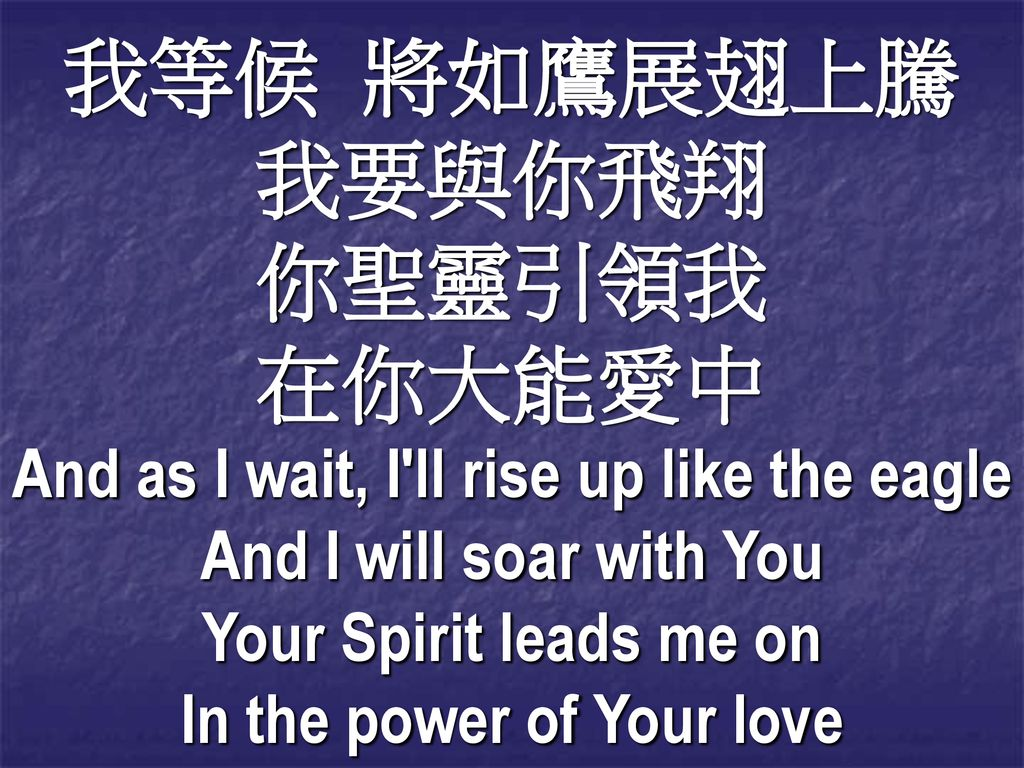 And as I wait, I ll rise up like the eagle In the power of Your love
