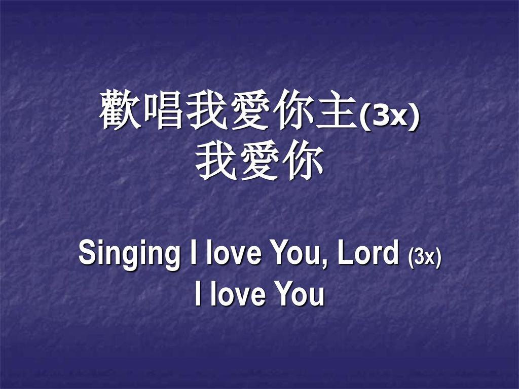 Singing I love You, Lord (3x)