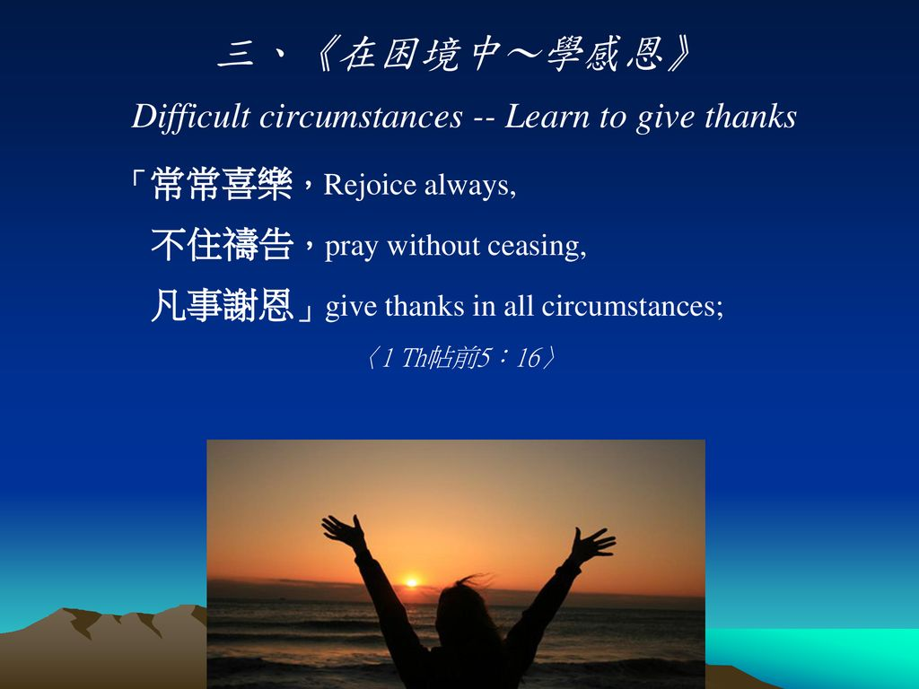 Difficult circumstances -- Learn to give thanks
