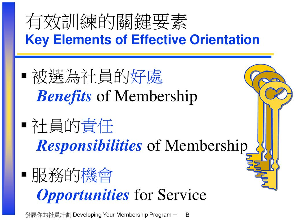 有效訓練的關鍵要素 Key Elements of Effective Orientation