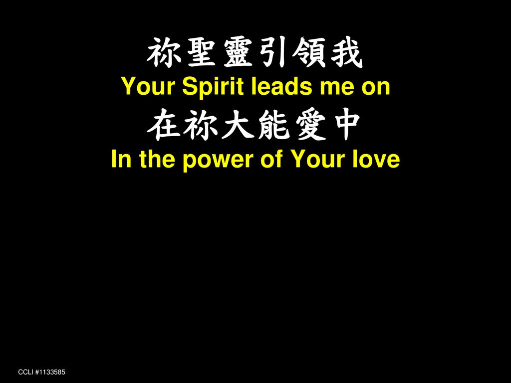In the power of Your love