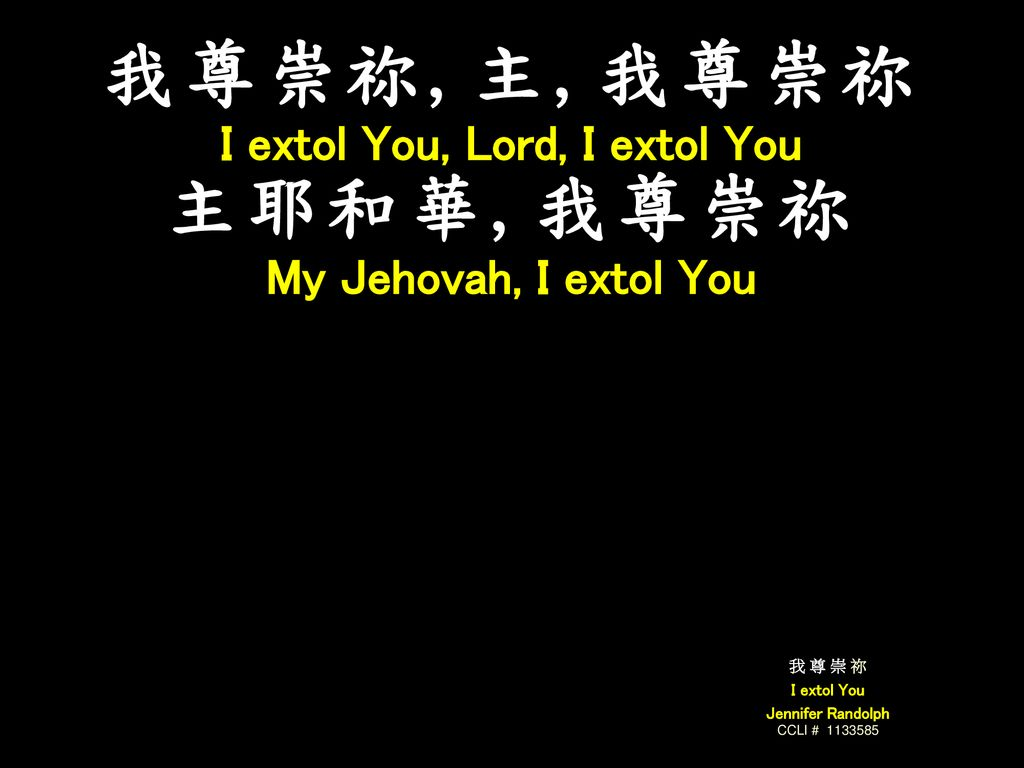 I extol You, Lord, I extol You