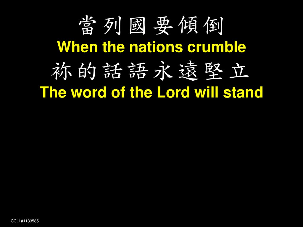 When the nations crumble The word of the Lord will stand