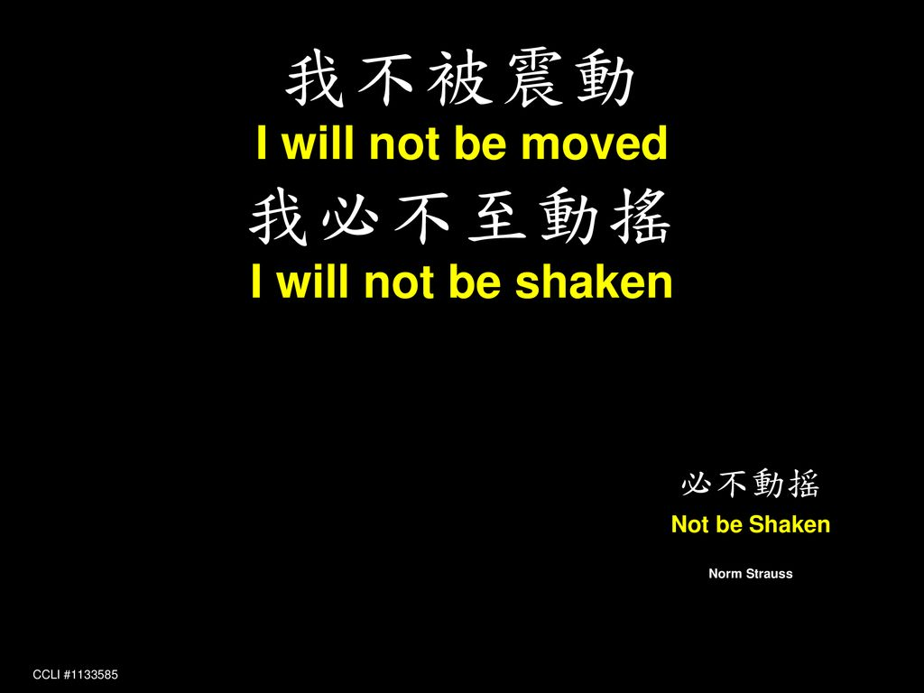 我不被震動 我必不至動搖 I will not be moved I will not be shaken ‭ 必不動摇