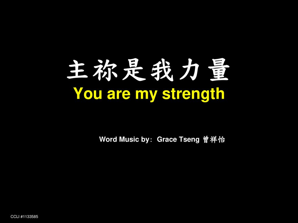 Word Music by: Grace Tseng 曾祥怡