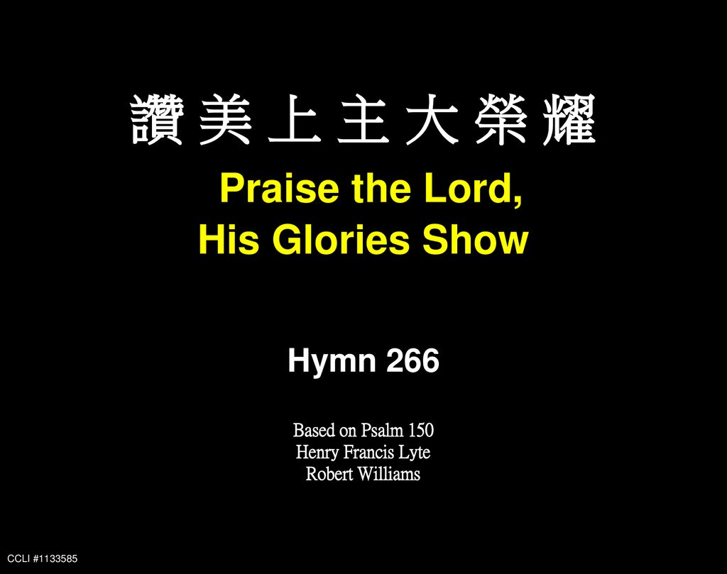 讚 美 上 主 大 榮 耀 Praise the Lord, His Glories Show Hymn 266
