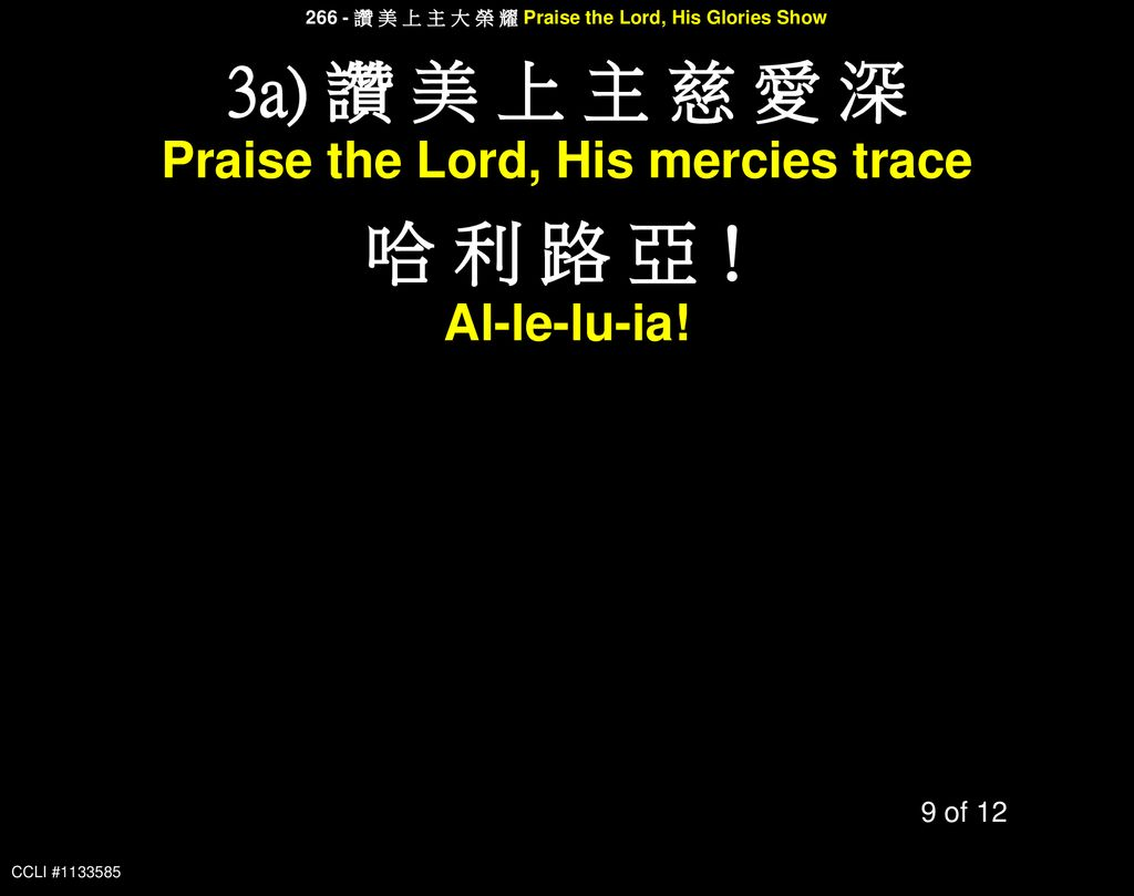 哈 利 路 亞! 3a) 讚 美 上 主 慈 愛 深 Praise the Lord, His mercies trace