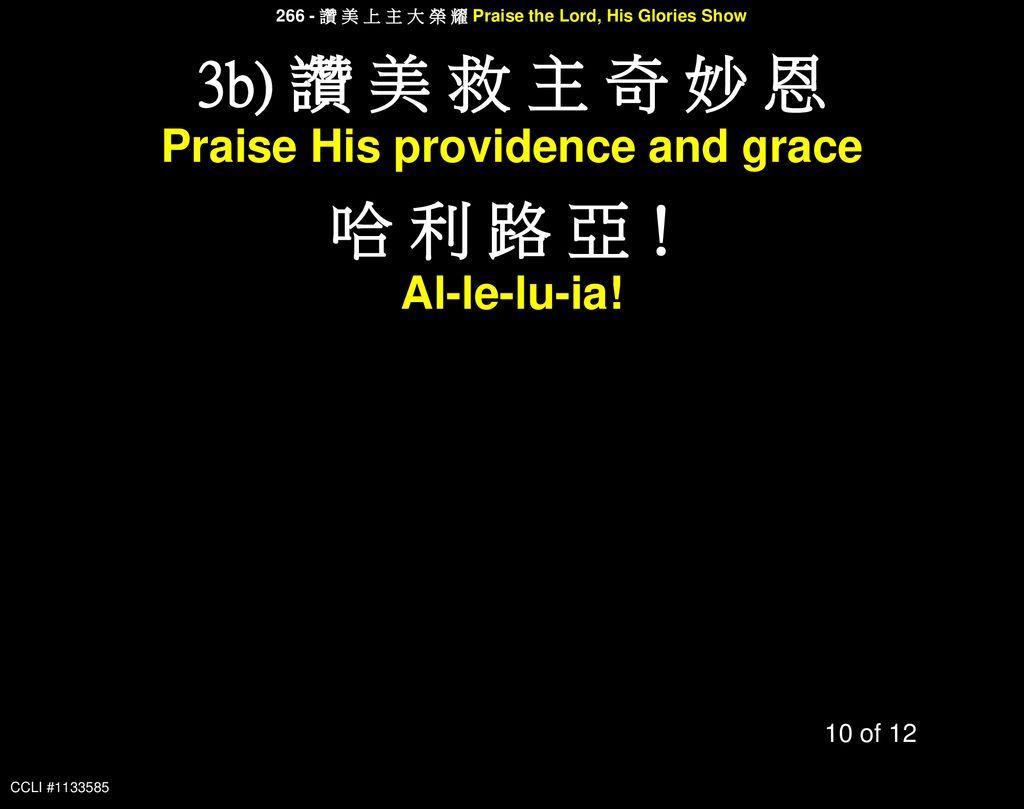 哈 利 路 亞! 3b) 讚 美 救 主 奇 妙 恩 Praise His providence and grace